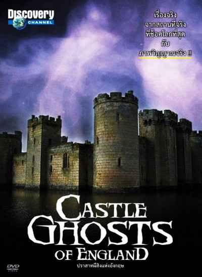 Замки с Привидениями: Англия онлайн