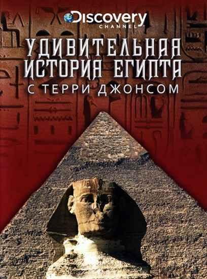 Удивительная история Египта с Терри Джонсом купить