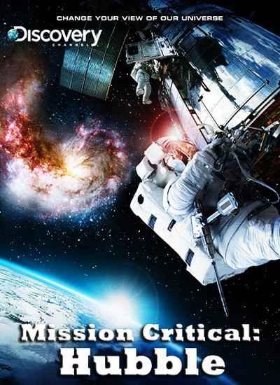 Опасная миссия: Хаббл онлайн