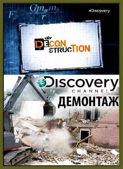 Deconstruction