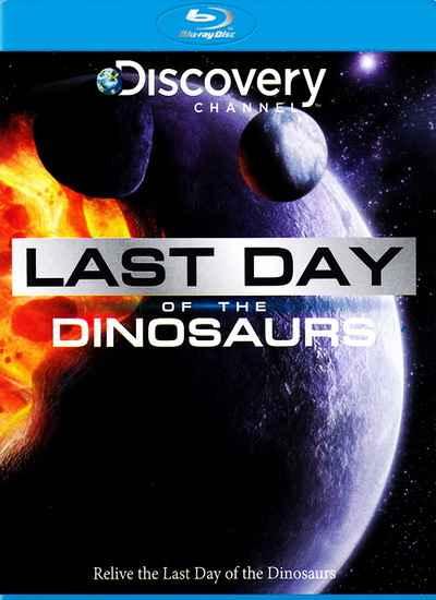 Последние дни динозавров онлайн