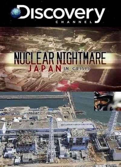 Техногенная катастрофа: Японская трагедия онлайн
