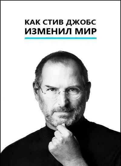 Фильм Как Стив Джобс изменил мир