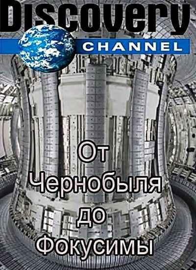 Фильм про Чернобыль онлайн