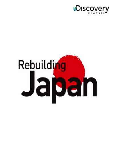 Восстановление Японии - смотреть онлайн