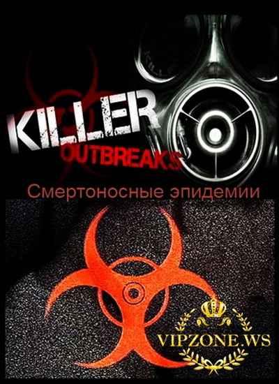 """""""Смертоносные эпидемии"""" онлайн"""