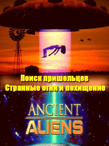 Фильм Поиск пришельцев