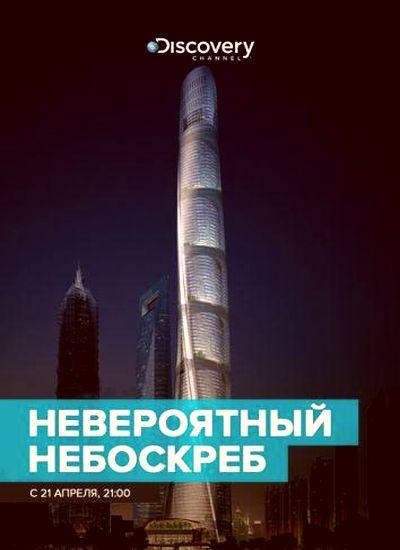 """""""Невероятный небоскрёб"""" онлайн"""