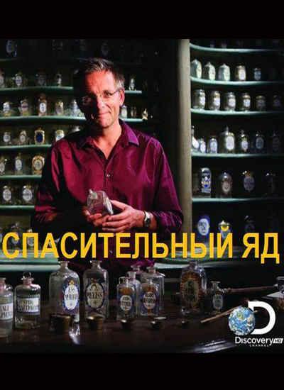 """Документальный фильм """"Спасительный яд"""""""