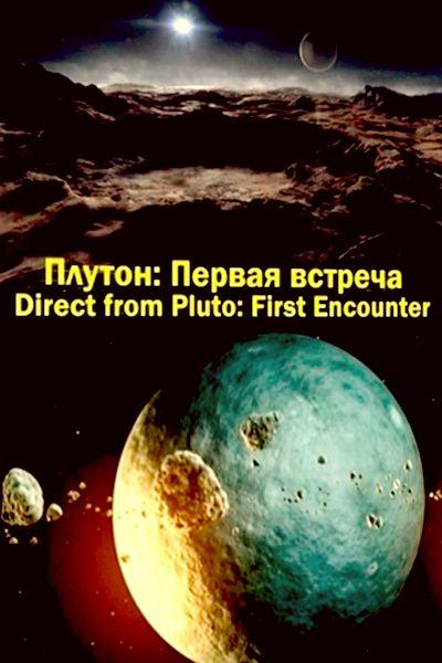 """Фильм Discovery """"Плутон: Первая встреча"""""""